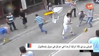 getlinkyoutube.com-مضاربة كويتي في تركيا