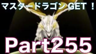 getlinkyoutube.com-ドラゴンクエストモンスターズ2 3DS イルとルカの不思議なふしぎな鍵を実況プレイ!part255 マスタードラゴンを報酬でGET!