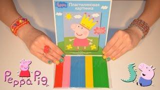 getlinkyoutube.com-Свинка Пеппа - принцесса!  Картина из пластилина. Развивающее видео для детей. Учим цвета.