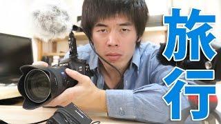 getlinkyoutube.com-シンガポール旅行に持っていったカメラはこれだ!