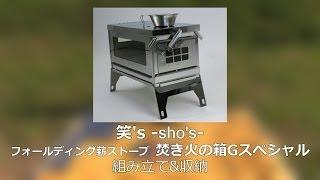 getlinkyoutube.com-笑's フォールディング薪ストーブ 焚き火の箱Gスペシャル [SHO-0016G]