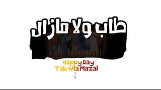 getlinkyoutube.com-طاب ولا مازال | Tab wla Mazal - 2016 HD إحتفالات أطفال الجزائر بليلة القدر
