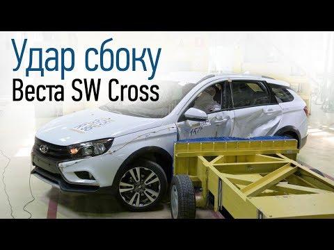Лада Веста SW Cross — боковой краш-тест. Универсал с четырьмя подушками против тарана при 50 км