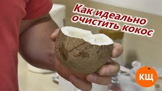 getlinkyoutube.com-Как идеально очистить кокос.