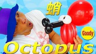 getlinkyoutube.com-Balloon Octopus 風船タコを作ろう! (中) 【 かねさんのバルーンアート】
