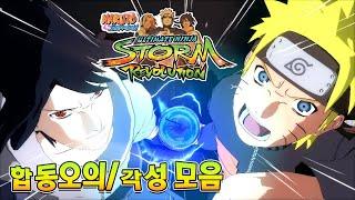 getlinkyoutube.com-나루토 레볼루션 합동오의 각성 모음    (Naruto Shippuden Ultimate Ninja Storm Revolution)
