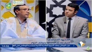 برنامج المشهد الدستوري مع د.يعقوب ولد أمين ، رئيس حزب التحالف الوطني  - قناة المرابطون