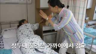 getlinkyoutube.com-2013년 명지성모병원 61병동,62병동 낙상주의 UCC