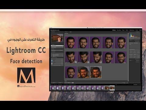 4- Face detect in Lightroom CC التعرف على الوجوه في