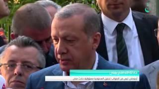getlinkyoutube.com-الرئيس رجب طيب اردوغان : ليس من الصواب تحمل السعودية مسؤولية حادث منى