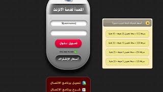 getlinkyoutube.com-اروع صفحة هوتسبوت ميكروتيك للموبايل والكمبيوتر + برنامج برودباند مجانا+قنوات رياضية باقل سرعة انترنت