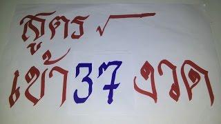 สูตรคำนวณหวยแม่นมาก(สามตัวบน)เข้า37งวด วันที่ 16พย2559