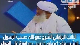 getlinkyoutube.com-النائب البرلماني الشيخ دفع الله حسب الرسول يفقد اعصابة و يسب محاورية علي الهواء مباشرة
