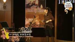 getlinkyoutube.com-2012 색소폰나라 송년연주회 여정인-이 사람을 지켜주세요