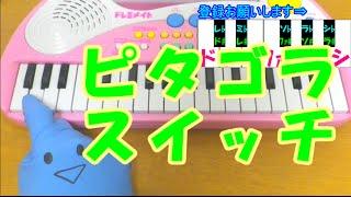 getlinkyoutube.com-1本指ピアノ【ピタゴラスイッチ】簡単ドレミ楽譜 超初心者向け