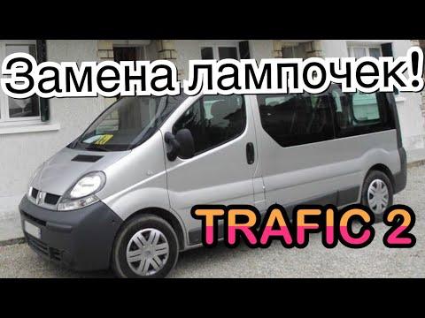 TRAFIC 2. Замена лампочек. Bulbs changing Renault TRAFIC 2.