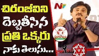 Pawan Kalyan About Chiranjeevi & Praja Rajyam Party    JanaSanik Meet in Vizag    NTV