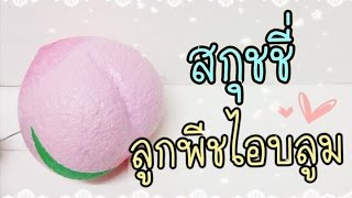 getlinkyoutube.com-สอนทำสกุชชี่ลูกพีชไอบลูม (Peach Squishy Tutorial)