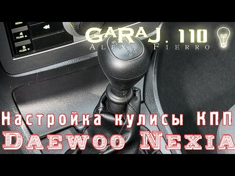 Настройка кулисы КПП Daewoo Nexia