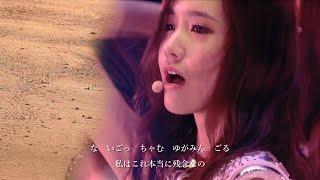 getlinkyoutube.com-SNSD 少女時代 Bump It (Lion Heart) Image/V 日本語字幕