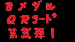 getlinkyoutube.com-妖怪ウォッチバスターズ Bメダル QRコード公開 第二弾