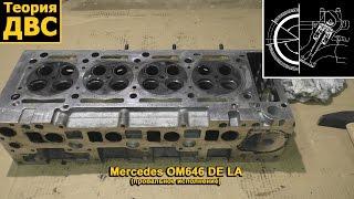 getlinkyoutube.com-Теория ДВС: ГБЦ Mercedes OM646 DE LA (провальное исполнение)