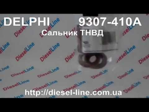 9307-410A Delphi сальник ТНВД