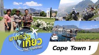 เที่ยวเคปทาวน์ ตอนที่ 1 รายการมากกว่าเที่ยว The Traveller Cape Town【OFFICIAL】