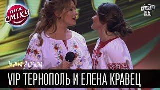 getlinkyoutube.com-VIP Тернополь и Елена Кравец | Лига Смеха 2016, 1я игра 2 сезона