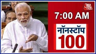PM Modi Mocks Rahul Gandhi's Jadu Ki Jhappi   News 100 Nonstop width=