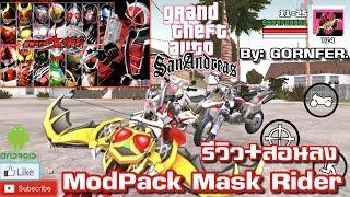 getlinkyoutube.com-Kamen Rider ModPack V01 for.Android GTA San (ละเอียด) | By.GORNFER