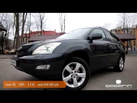 GAGARIN: Lexus RX, 2005
