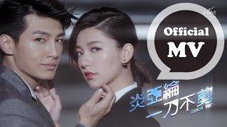getlinkyoutube.com-炎亞綸 Aaron Yan [一刀不剪 No Cut] 舞蹈版MV