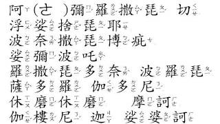 getlinkyoutube.com-南摩 虛空藏 菩薩 摩訶薩
