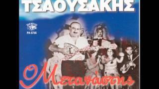 getlinkyoutube.com-ΝΑ ΠΕΘΑΝΕΙΣ ΑΤΑΧΤΗ ( Η σουπιά ) - ΠΡΟΔΡΟΜΟΣ ΤΣΑΟΥΣΑΚΗΣ