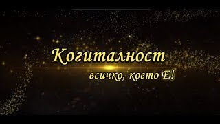 getlinkyoutube.com-Когиталност - всичко, което Е! (български научно-езотеричен филм)