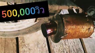 """getlinkyoutube.com-""""ท่อกระป๋อง รุ้น LEO ไส่เวฟ100""""เอาไหม่รอบนั้นไม่มีเสียงรอบนี้มีเสียง"""