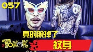 getlinkyoutube.com-[Namewee Tokok] 057 Tattoo Artist 紋身 10-01-2016