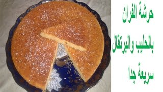 getlinkyoutube.com-حرشة الفران بالحليب والبرتقال سريعة جدا Harcha à lait et orange au four