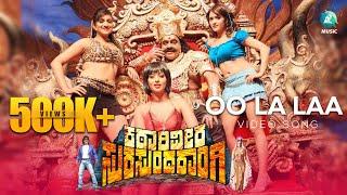 Katari Veera Surasundarangi Kannada Movie | Oo La Laa | Hot Video Song HD | Upendra, Ramya width=