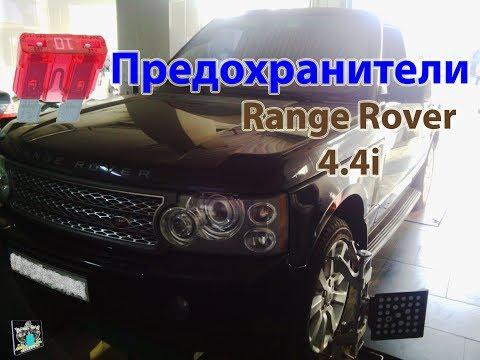 Расположение предохранителей Range Rover 4,4i 2006