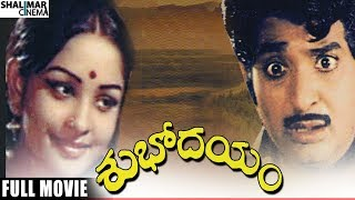 getlinkyoutube.com-Shubhodayam Full Length Telugu Movie || Chandramohan, Sulakshana, Manorama