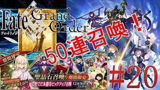 getlinkyoutube.com-闘札神話「Fate/Grand Order実況#20」