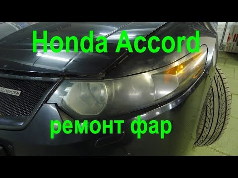 Honda Accord Чистка фар Замена стекла на Хонда Аккорд