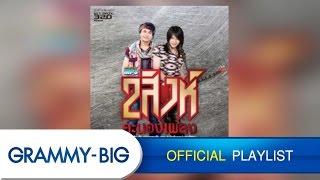 getlinkyoutube.com-MP3 2 สิงห์คะนองเพลง ไหมไทย ใจตะวัน พี สะเดิด