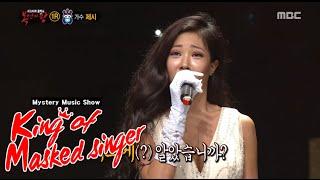 getlinkyoutube.com-[King of masked singer] 복면가왕 - I am Miss Korea's identity! 20151129