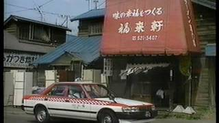 getlinkyoutube.com-札幌市民が選んだ『札幌ラーメン人気ベスト10』1992年当時