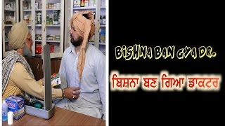 DOCTOR BAN GYA CHACHA BISHNA || COMEDY SKIT || GOLDEN STAR MOVIES
