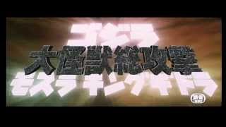 getlinkyoutube.com-Godzilla Movie Titles