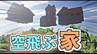 【MOD紹介】自由に空を移動できる家をつくってみた!【マイクラ実況】